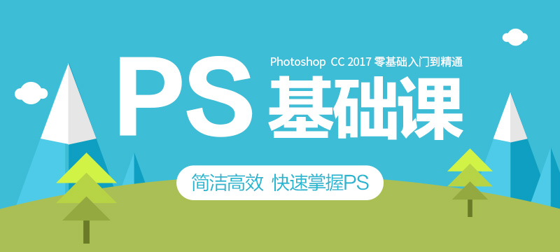 Photoshop cc 2017零基础入门教程