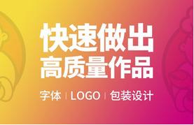 快速做出高质量字体/LOGO/包装设计作品