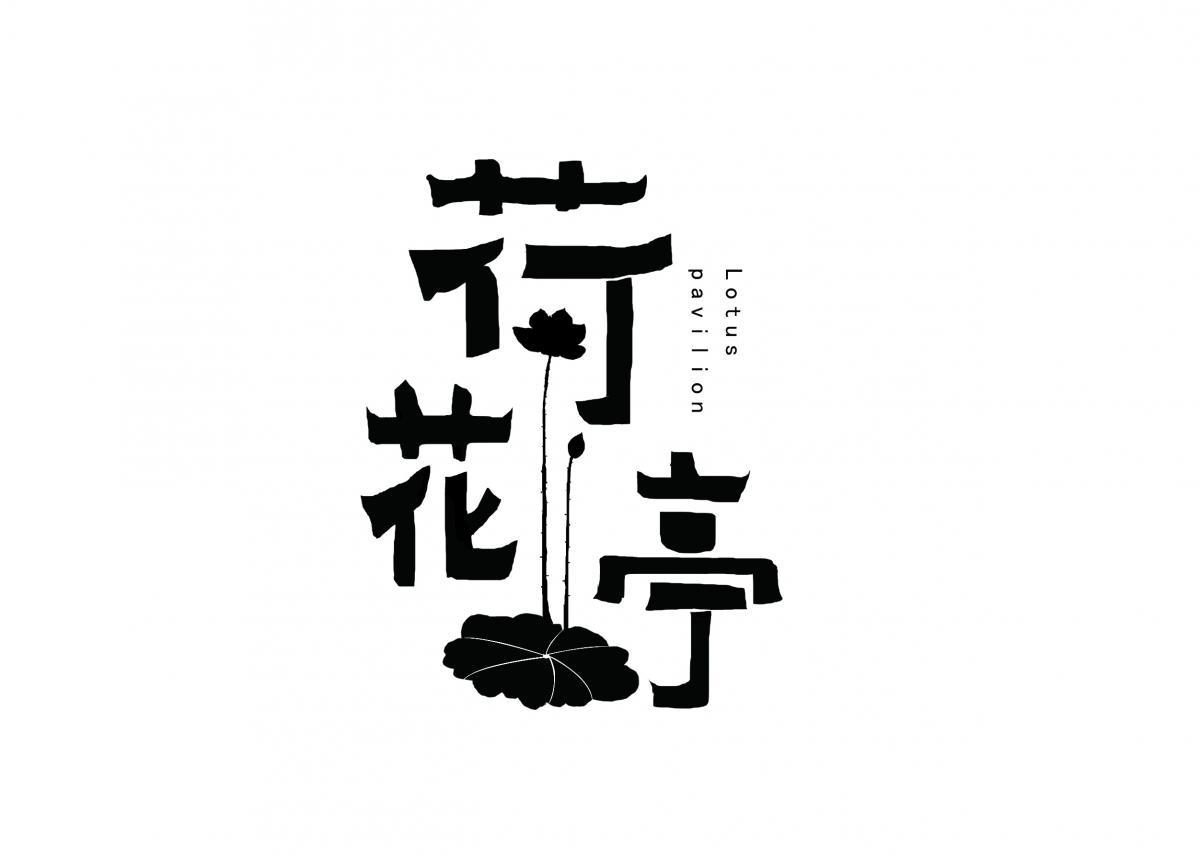 """用不规则的手写感表现""""荷花亭""""以传达悠然自在感,字体"""