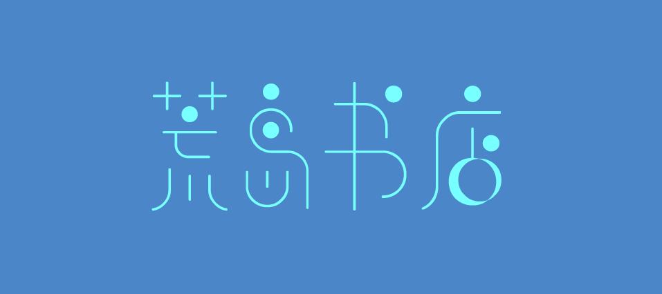 第一次尝试大小笔画对比字体设计